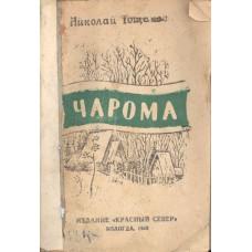 Тощаков Н. А. Чарома: повесть. – Вологда: Красный Север, 1948. – 133 с.