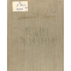 Яшин А. Я. Годы жизни: избр. стихотворения. – М.: Гослитиздат, 1961. – 432 с.