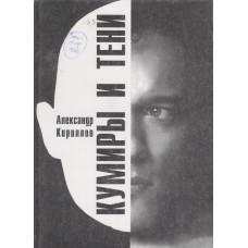 Кириллов А. Кумиры и тени. – Череповец: Полиграфист, 2001. – 175 с.