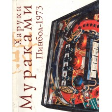 Мураками Х. Пинбол - 1973: [роман]. – Москва: ЭКСМО, 2006. –192 с.