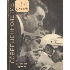 Тарасов А. В. Совершеннолетие: Хоккей и хоккеисты. – М.: Молодая гвардия, 1968. – 319с.