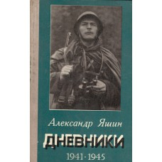 Яшин А. Я. Дневники, 1941-1945. – М.: Сов. Россия, 1977. – 192 с.