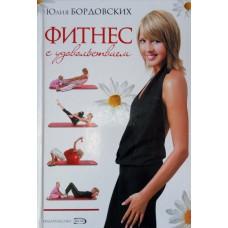 Бордовских Ю. Фитнес с удовольствием. – М.: Эксмо, 2005. – 156 с.: ил., цв. ил.