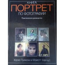 Магнус М. Портрет: фотокнига. - М.: Планета, 1991. - 167 с.
