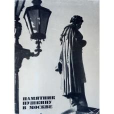 Суслов И. М. Памятник Пушкину в Москве. – Москва: Просвещение, 1968. – 94 с.: ил.