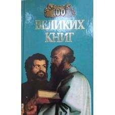 Абрамов, Ю. А. Сто великих книг / Ю. А. Абрамов, В. Н. Демин. – Москва: Вече, 2001. – 473, [5] с.: ил. – (Сто великих)