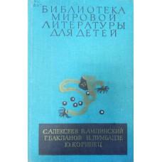 Алексеев С. П. Сто рассказов из русской истории