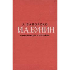 Бабореко А. К. И. А. Бунин: Материалы для биографии. (С 1870 по 1917). – М.: Худ. лит., 1967. – 303с., ил.