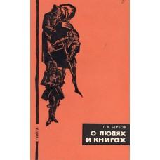 Берков П.Н. О людях и книгах: (Из записок книголюба). – М.: Книга, 1965. – 143с.