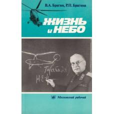 Брагин В.А. Жизнь и небо.- М.: Московский рабочий, 1984.- 143 с.