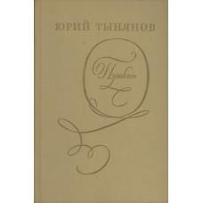 Тынянов Ю. Пушкин. - Л.: Художественная литература, 1976.- 501 с.