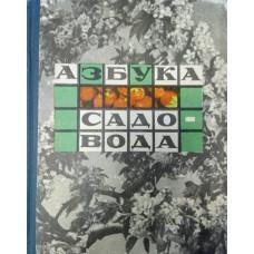 Азбука садовода (в вопросах и ответах). – Москва: Колос, 1966. – 367с. : ил.