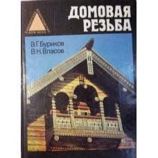 Буриков В. Г. Домовая резьба. – Москва: Нива России, 1993. – 350 с.: ил.