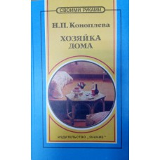Коноплева Н. П. Хозяйка дома. - Москва: Знание, 1993. - 224 с.