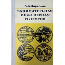 Ларионов А. К. Занимательная инженерная геология. – 3-е издание, переработанное и дополненное. – Москва: Недра, 1974. – 280 с.: ил.