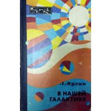 Мухин Л. М. В нашей Галактике. – М.: Молодая гвардия, 1983. – 192 с.: ил.