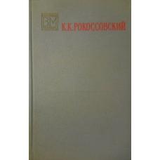 Рокоссовский К. К. Солдатский долг. – Москва: Воениздат, 1968. – 380с.: 9л. ил.