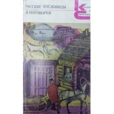 Русские пословицы и поговорки: [сборник] / под ред. В. П. Аникина. – Москва: Художественная литература, 1988. – 431 с.