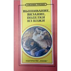 Вышивание, вязание, поделки из кожи. - Москва: Знание, 1993. - 224 с.