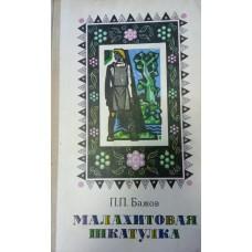 Бажов П. П. Малахитовая шкатулка: Избранные сказы. – Москва: Художественная литература, 1980. – 331 с.