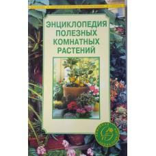 Блейз А. И. Энциклопедия полезных комнатных растений. – Москва: ОЛМА-Пресс, 2000. – 316 с.