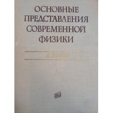Бейзер А. Основные представления современной физики. – М.: Атомиздат, 1973. – 548 с.