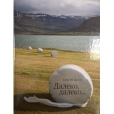 Доля С. Далеко, далеко…– М.: Манн, Иванов и Фарбер, 2011. – 224 с. – ISBN 978-91657-154-7