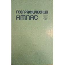 Географический атлас: для учителей средней школы. – М.: ГУГК, 1985. –238 с.