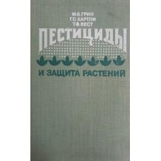 Грин М.Б. Пестициды и защита растений / М.Б. Грин, Г.С. Хартли, Т.Ф. Вест. – М.: Колос, 1979. – 384 с.