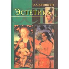 Кривцун О. А. Эстетика: учебник для вузов по специальности. – М.: Аспект Пресс, 1998.  -  429 с.