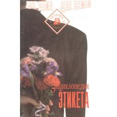 Энциклопедия этикета. - М.: Арнадия, 1997. – 366 с.