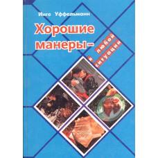 Уффельманн И. Хорошие манеры - в любой ситуации. - Минск: Этоним, 1997. – 318с.