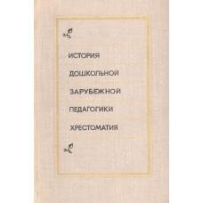 История дошкольной зарубежной педагогики. - М.: Просвещение, 1974. - 464с.