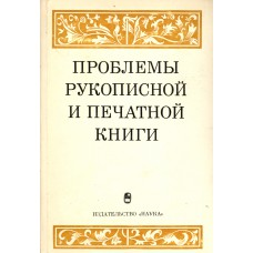 Проблемы рукописной и печатной книги: [Сб. ст.]. - М.: Наука, 1976. - 363 с.