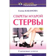 Кабанова Е. Секреты мудрой стервы. Слагаемые успеха. – Спб.: Питер, 2003. 192 с.