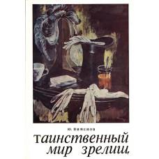 Пименов Ю. И. Таинственный мир зрелищ. - М.: Советский художник, 1974. - 79 с.