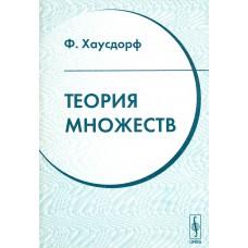 Хаусдорф Ф. Теория множеств. – М.: издательство ЛКИ, 2007. – 304с.