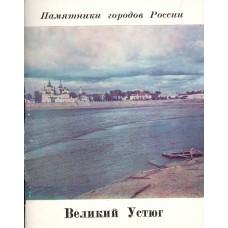 Булкин В. А. Великий. - Л.: Художник РСФСР, 1978. - 73 с.