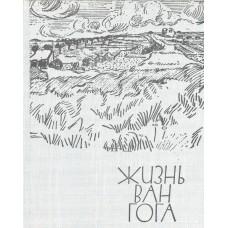 Перрюшо А. Жизнь Ван Гога. – М.: Прогресс, 1973. – 337 с.