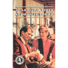 Золотая книга хорошего тона. - Смоленск: Русич, 1997. – 368 с.