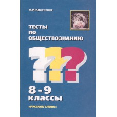 Кравченко А. И. Тесты по обществознанию. 8-9 классы. – М.: ООО «ТИД «Русское слово – РС», 2004. – 64с.