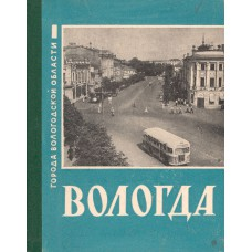 Железняк В. С. Вологда. - Вологда: Кн. изд-во, 1963. – 152 с.