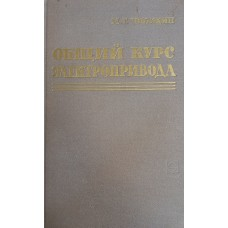 Чиликин М. Г. Общий курс электропривода: [Для вузов]. – 4-е изд., доп. и перераб. – М.: Энергия, 1965. – 544 с.