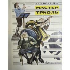Абрамян Г. В. Мастер Триоль. – М.: Детская литература, 1981. – 96 с.