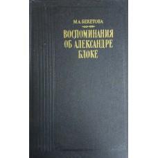 Бекетова М. А. Воспоминания об Александре Блоке. – М. : Правда, 1990. – 669 с.  – ISBN 5-253-00015-1