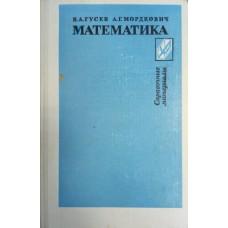 Гусев В. А. Математика : Справочные материалы : Книга для учащихся. – М. : Просвещение, 1988. – 416 с. : ил. – ISBN 5-09-001292-Х