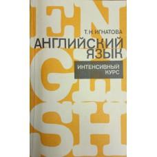 Игнатова Т. Н. Английский язык : интенсивный курс. – М. : ТОО «Раут», 1992. – 256 с. – ISBN 5-87906-001-2