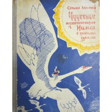 Лагерлеф С. Чудесное путешествие Нильса с дикими гусями. – Петрозаводск: Карелия, 1971. – 159 с.