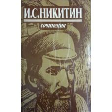 Никитин И. С. Сочинения : Стихотворения. Поэмы. Письма. – М. : Правда, 1984. – 526 с.