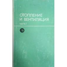 Отопление и вентиляция. В 2 ч. Ч. 1. Отопление / [П. Н. Каменев и др.]. – М. : Стройиздат, 1975. – 480 с.